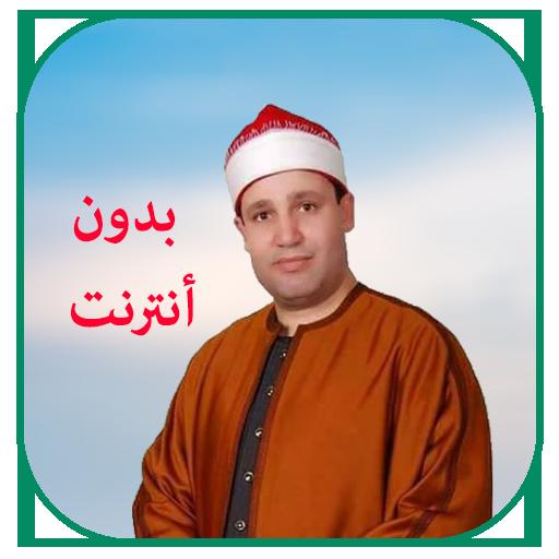 الشيخ حجاج الهنداوي screenshot 1