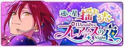 【あんスタ】新イベント! 「迷い星*揺れる光、プレアデスの夜」
