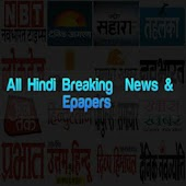 All Hindi News Papers &Breaking News