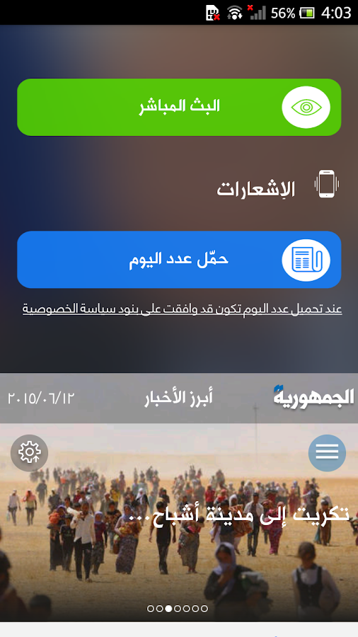 Al Joumhouria News- screenshot