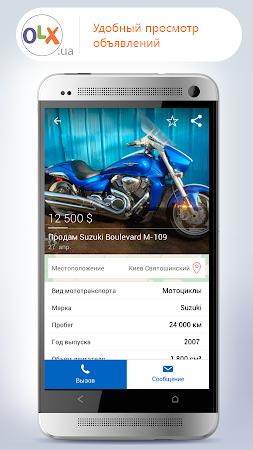 OLX.ua Free Classifieds 3.7.0 screenshot 323061