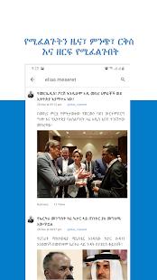 Download hule Addis: Ethiopian Top News & Breaking News For PC Windows and Mac apk screenshot 6