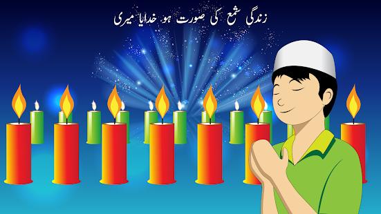 Lab Pe Aati Dua Kids Urdu Poem Apk Download