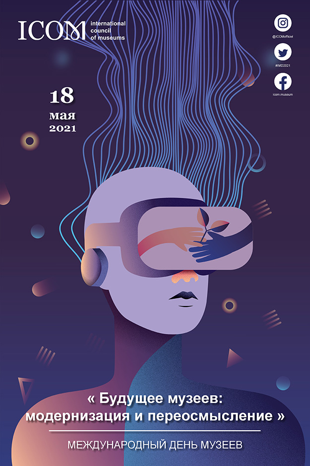 Постер МДМ 2021