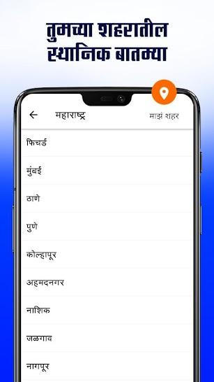 Marathi News Maharashtra Times screenshot for Android