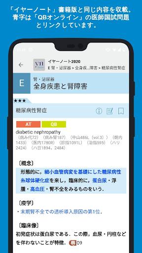 mediLink - u30e1u30c7u30a3u30eau30f3u30af screenshots 2