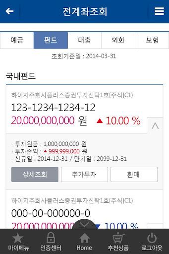 BNK부산은행 굿뱅크개인 screenshot 5