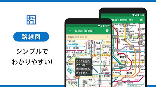 u4e57u63dbNAVITIMEu3000Timetable & Route Search in Japan Tokyo android2mod screenshots 3