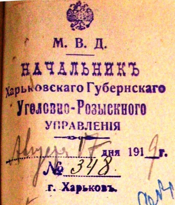 Кримінальний розшук часів денікінщини мав спеціальний відділ, що займався виключно більшовиками