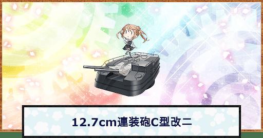12.7cm連装砲C型改二