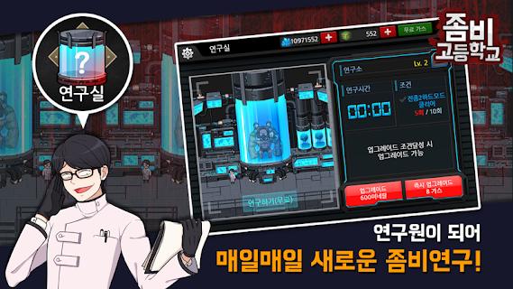 좀비고등학교 screenshot 23