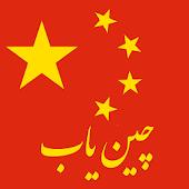 ChinYab