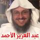 القرآن الكريم - عبد العزيز الاحمد - 3 ميجا فقط (app)