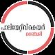 Download Palliative Care Manjeri-പാലിയേറ്റീവ് കെയർ മഞ്ചേരി For PC Windows and Mac