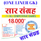 One Liner GK For All Competitive Exam for PC-Windows 7,8,10 and Mac