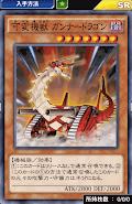 可変機獣ガンナードラゴン