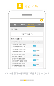 클리커 Clicker screenshot 2