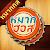 Thai Checkers - Genius Puzzle - หมากฮอส file APK Free for PC, smart TV Download