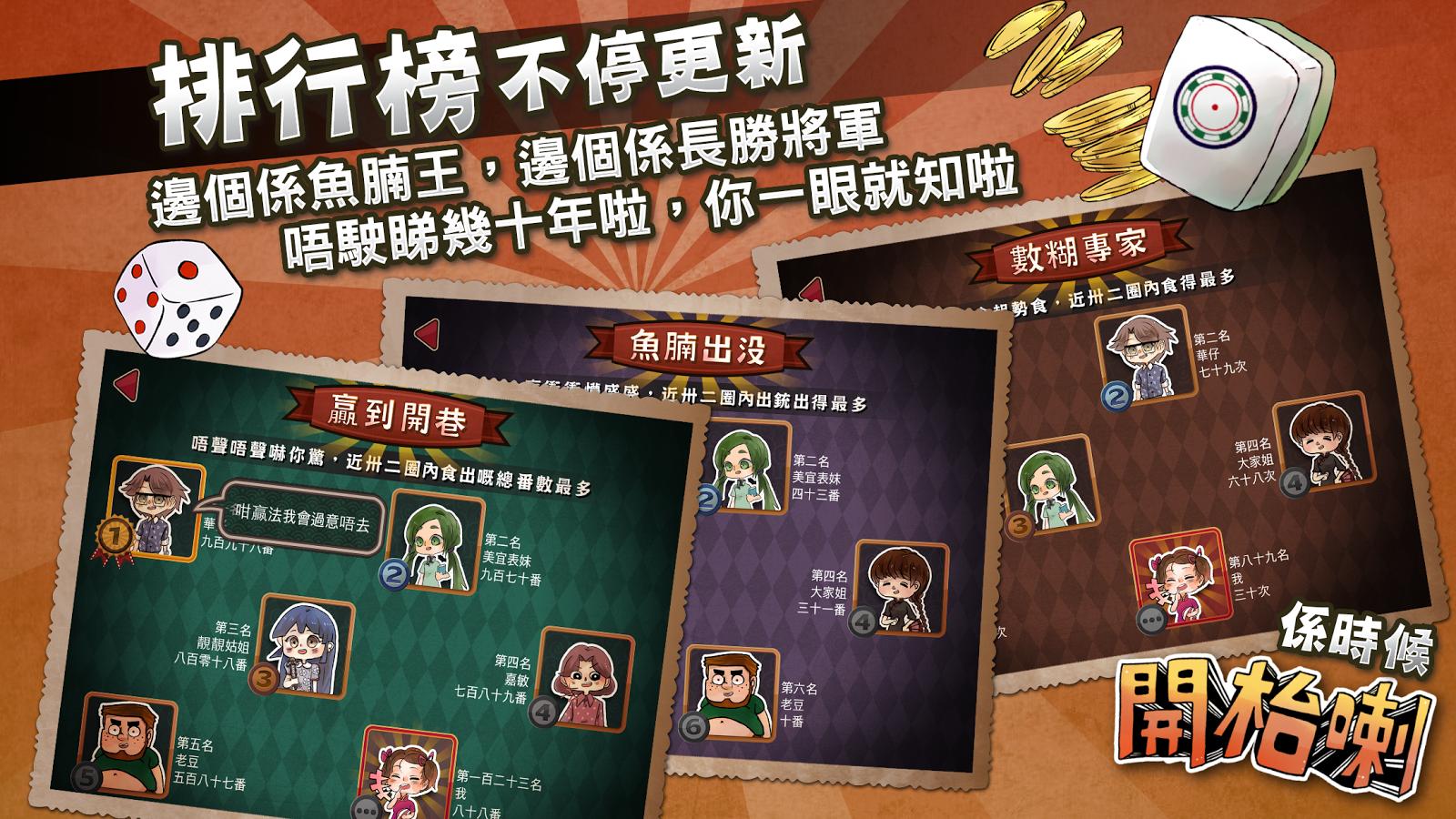 開枱喇 港式麻雀任你玩 - Let's Mahjong - Google Play Android 應用程式