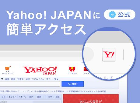 Yahoo! JAPANに簡単アクセス
