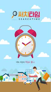 써치타임 - 맛집, 카페, 예약, 음주가무 - náhled