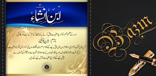 Bazm: Ibn-e-Insha - by Baqa Creatives - Books & Reference