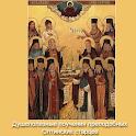 Поучения Оптинских старцев icon