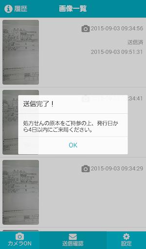 u9001u4fe1u304fu3093 2015.12.08 Windows u7528 3