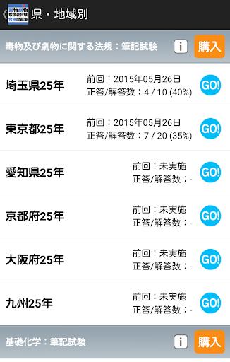 毒物劇物取扱者試験 合格問題集アプリ app (apk) free download for Android/PC/Windows screenshot