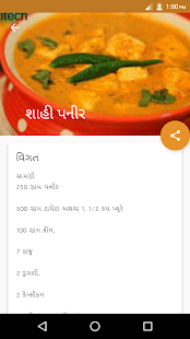 Punjabi recipes in gujarati android apps on google play punjabi recipes in gujarati screenshot thumbnail forumfinder Image collections