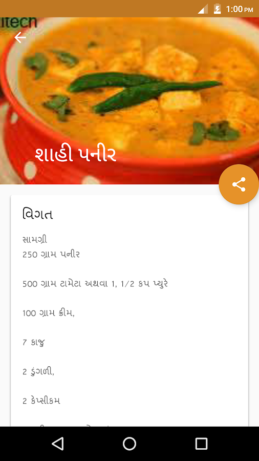 Punjabi recipes in gujarati android apps on google play punjabi recipes in gujarati screenshot forumfinder Images