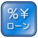 ローン計算(金融電卓)体験版 icon