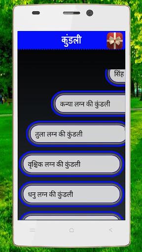 Kundli Padhna Sikhe