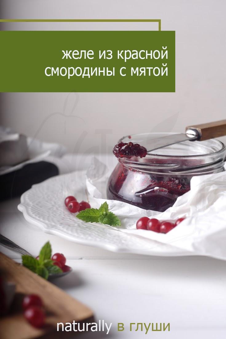 Желе из красной смородины с мятой   Блог Naturally в глуши