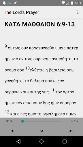 The Lord's Prayer Greek Reader