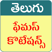 Telugu Quotations