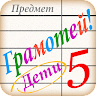 ru.allyteam.gramoteikids
