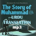 Story Of Prophet Mohammed Urdu/hindi mp3 icon