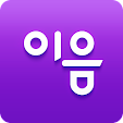이음 – .. file APK for Gaming PC/PS3/PS4 Smart TV