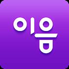 이음  - 140만 회원이 선택한 소개팅어플 icon