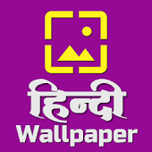 Hindi Wallpaper 2017