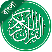 Al-Quran Bangla (Offline Audio & Tafsir)