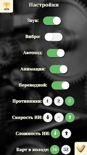 Durak | u0414u0443u0440u0430u043a - offline game  screenshots 5