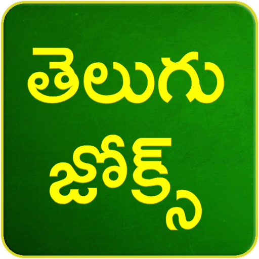 Telugu Jokes in Telugu