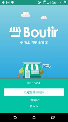Boutir - 手機上的網店管家