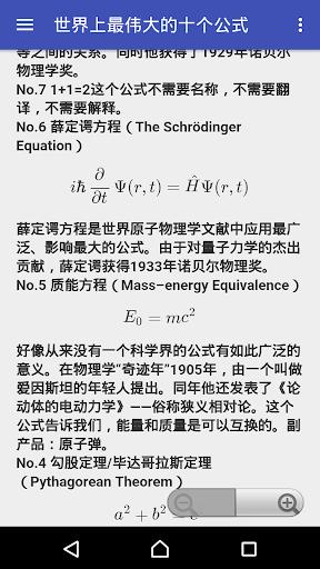 数理化公式手册