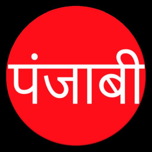 Learn Punjabi From Hindi - Apl di Google Play