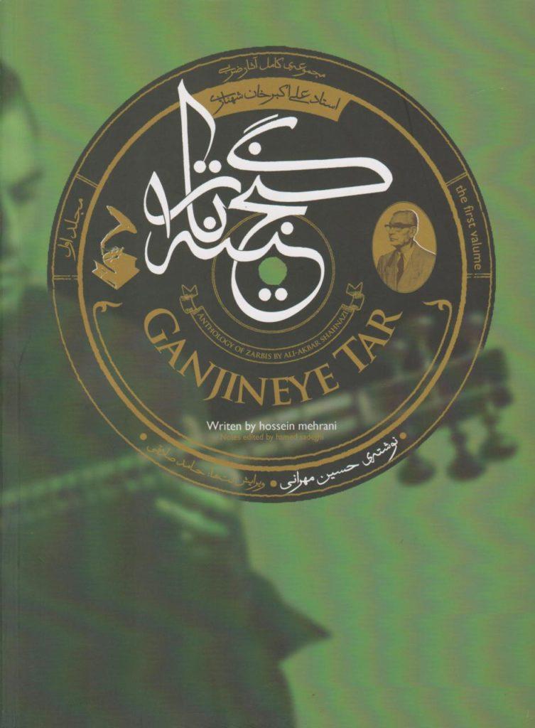 کتاب گنجینه تار حسین مهرانی انتشارات مولف