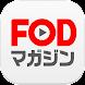 FODマガジン - Androidアプリ