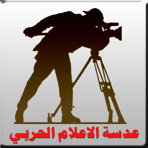 الاعلام الحربي اليمني